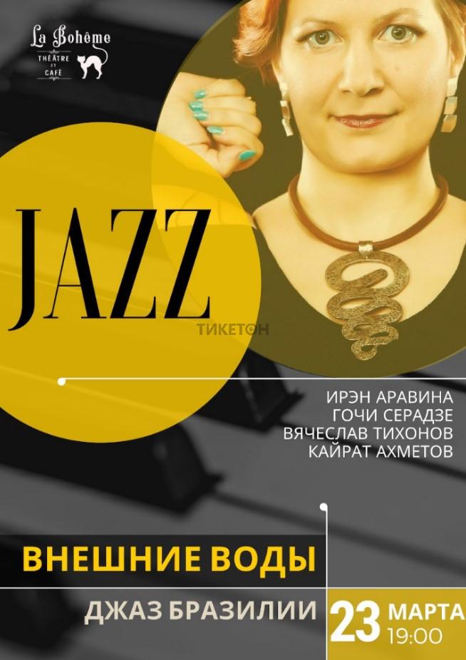 dzhazovyy-kontsert-s-iren-aravinoy