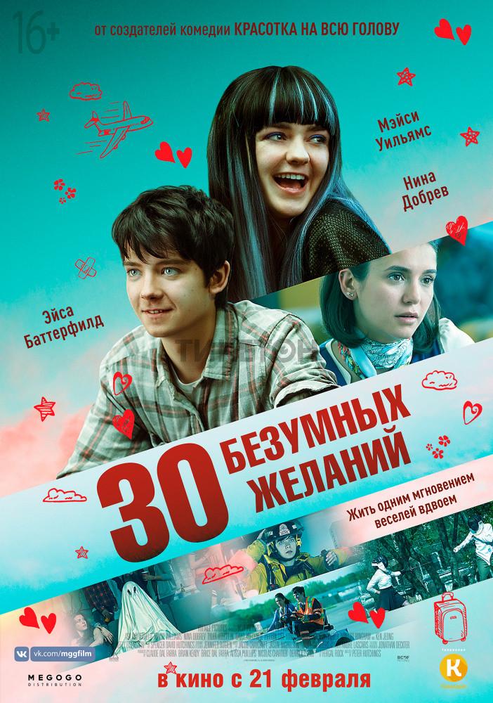 30-bezumnykh-zhelaniy
