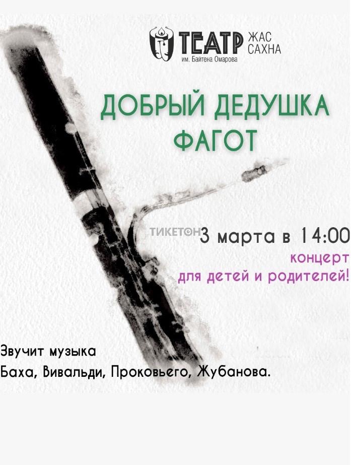 dobryy-dedushka-fagot