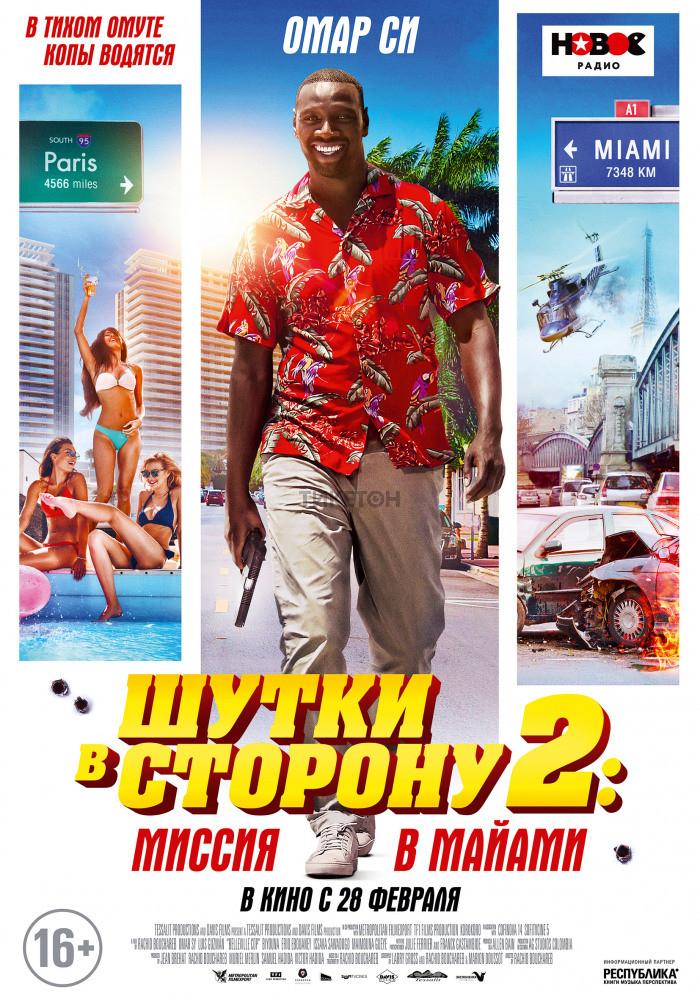 shutki-v-storonu-2