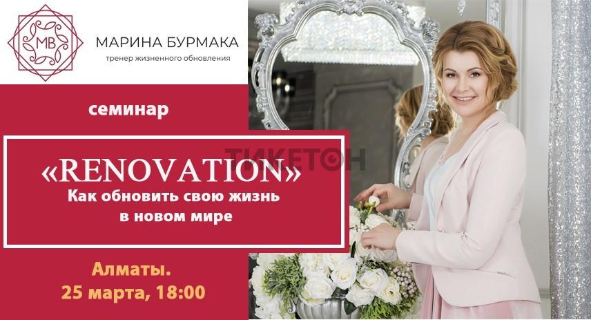 renovation-kak-obnovit-svoyu-zhizn-v-novom-mire