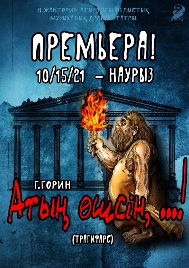 atyn-oshsin