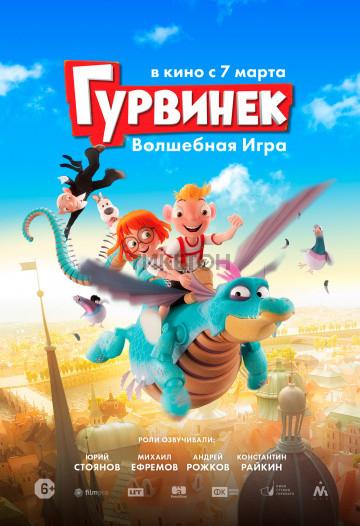 gurvinek-volshebnaya-igra