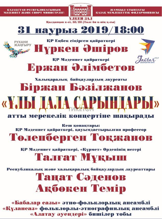 uly-dala-saryndary-kontsert
