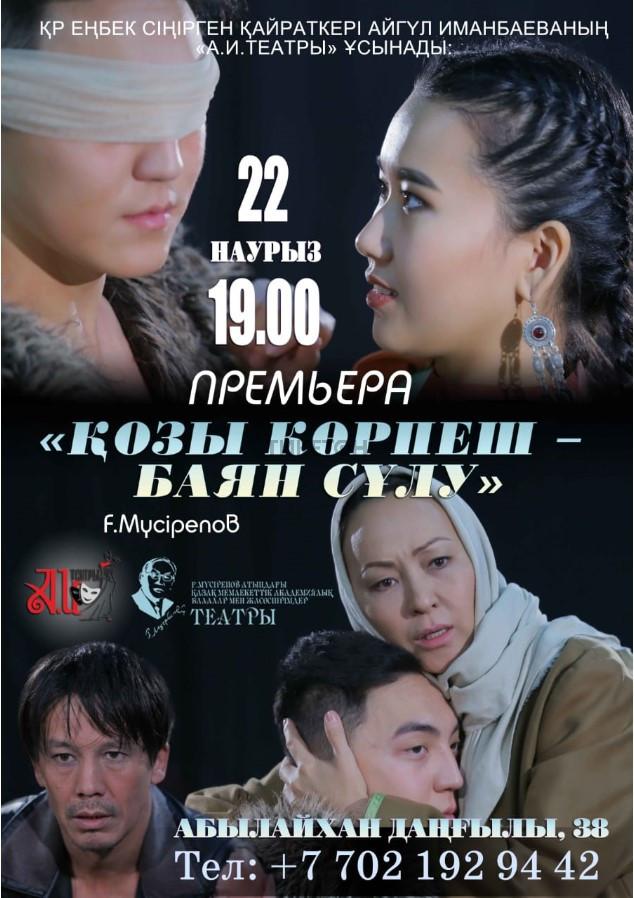 kozy-korpesh-bayan-sulu-g-musurepov