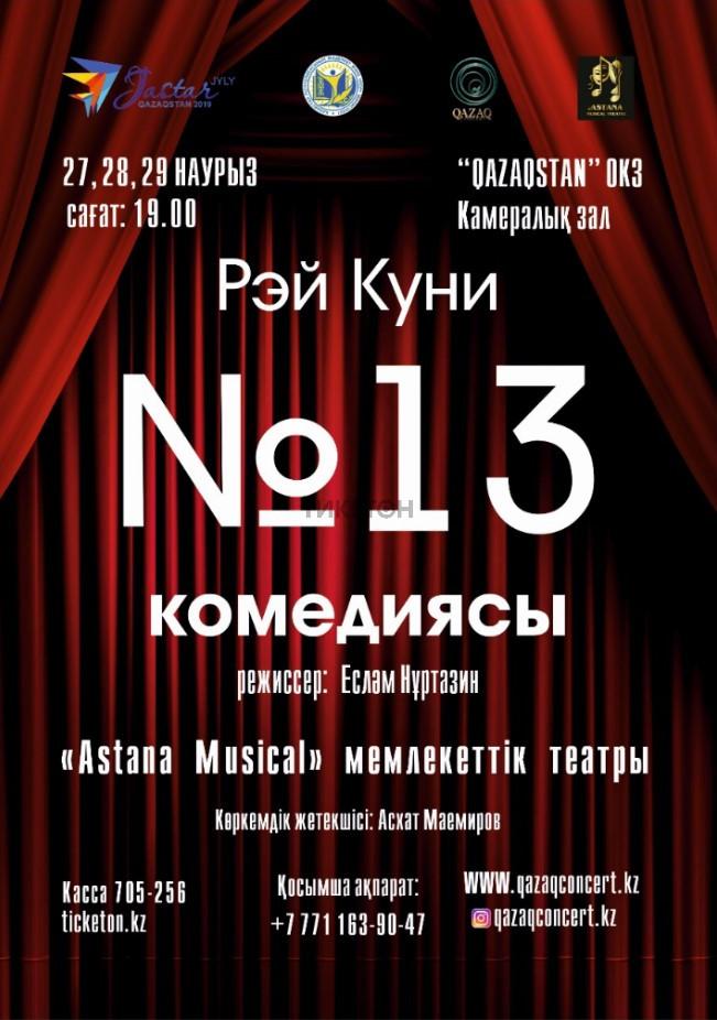 spektakl-13-tskz