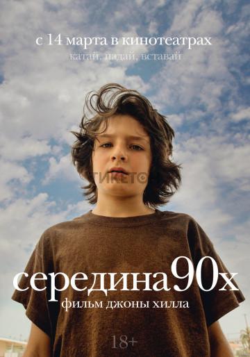 seredina-90-kh