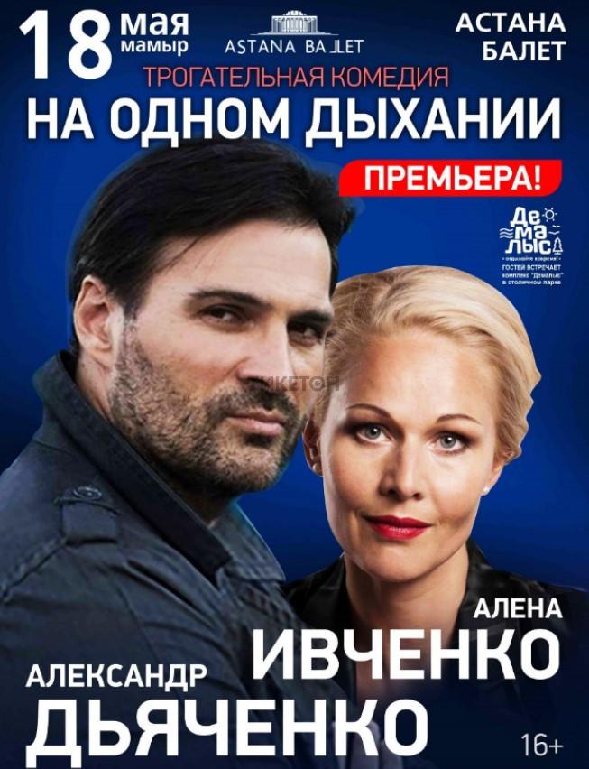 spektakl-na-odnom-dykhanii-v-astane