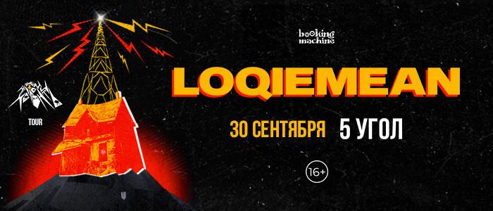 loqiemean-v-karagande