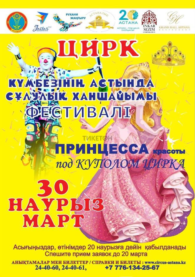 printsessa-krasoty-pod-kupolom-tsirka-v-astane