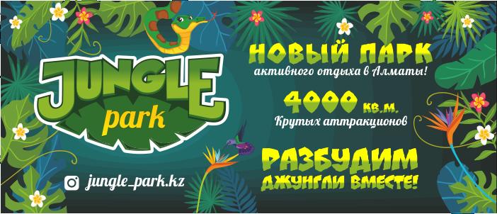 jungle-park-