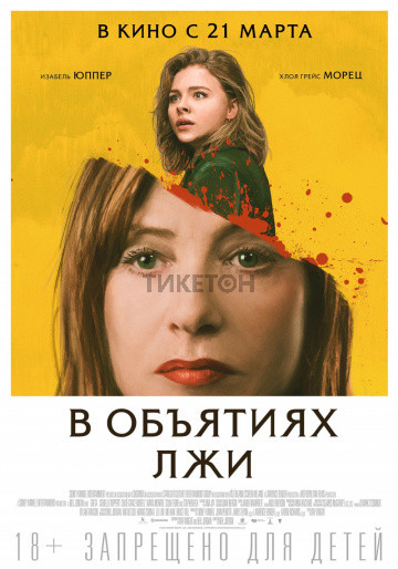 v-obyatiyakh-lzhi