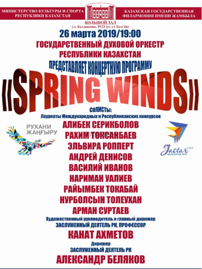 spring-winds