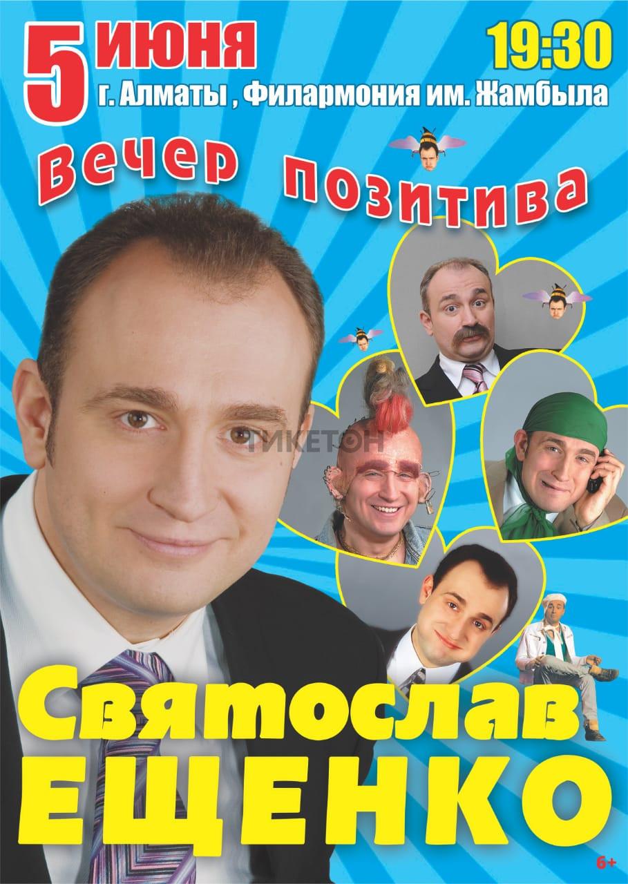 svyatoslav-eshchenko