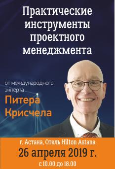 seminar-pitera-krischela