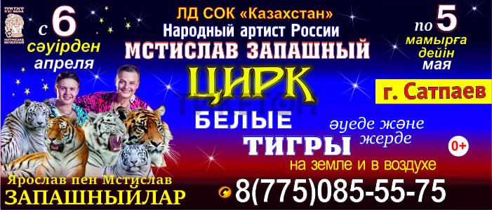 tsirk-mstislava-zapashnogo-v-g-satpaeva