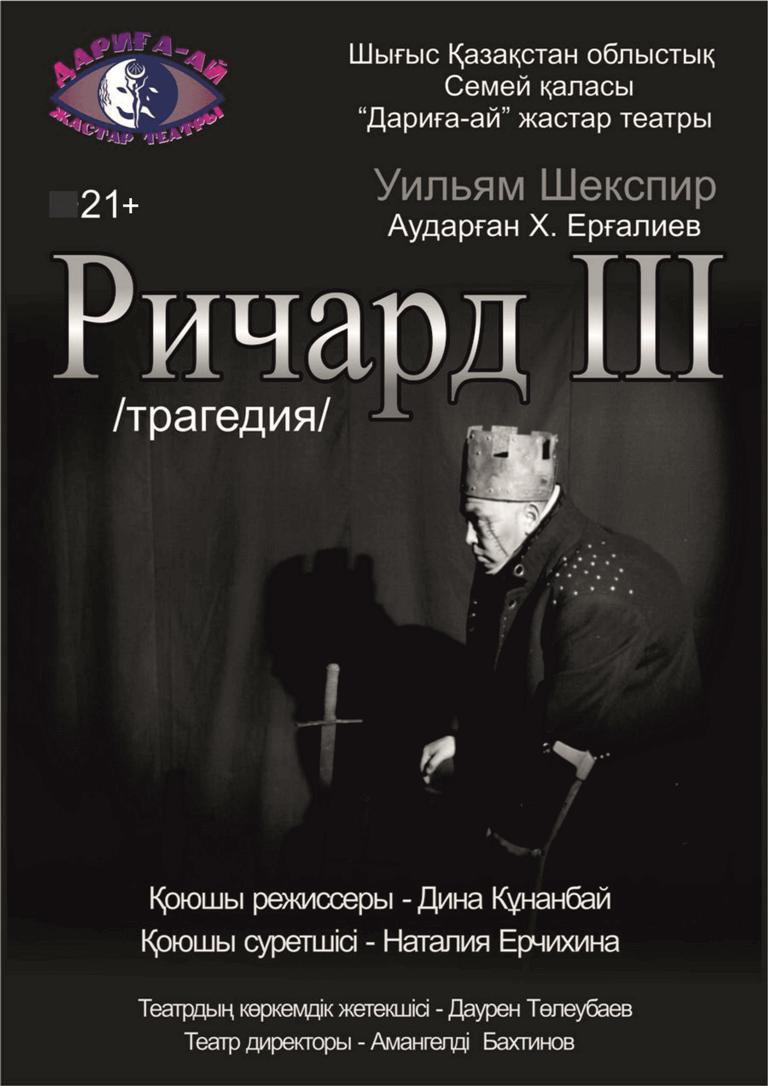 richard-gastroli-teatra-semey