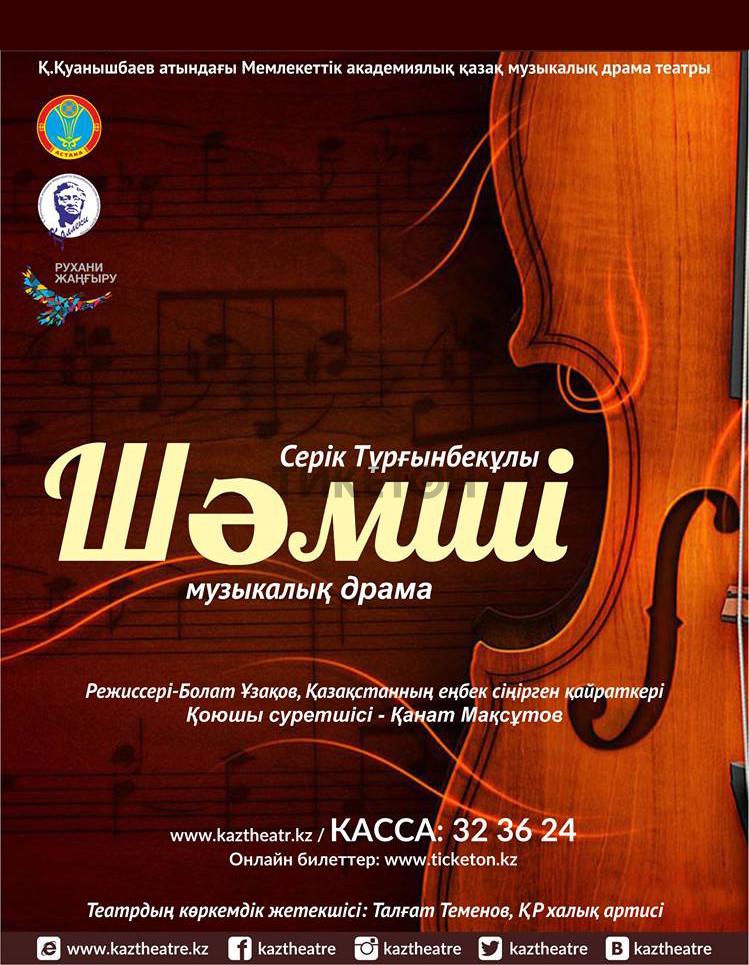shamshi-gastroli-teatra-kuanyshbaeva