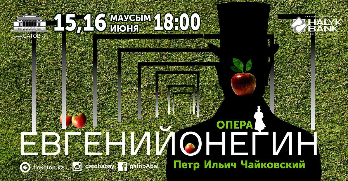 Премьера. Евгений Онегин
