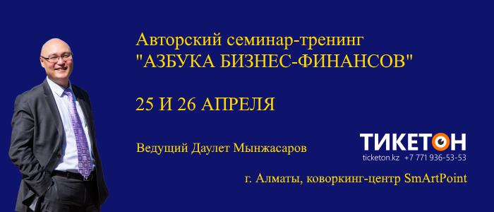 azbuka-biznes-finansov