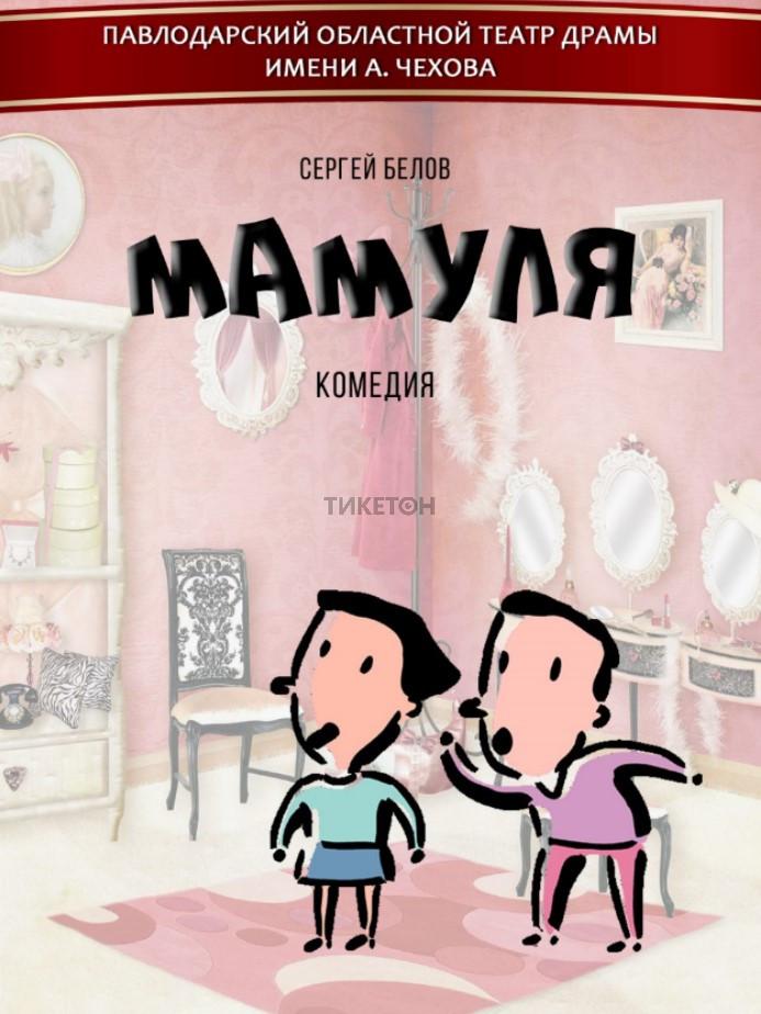 premera-mamulya