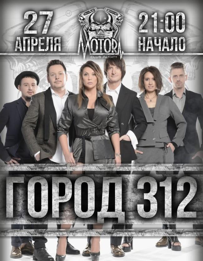 gorod-312-v-almaty2704
