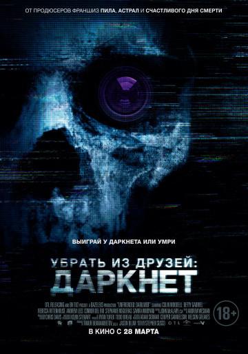ubrat-iz-druzey-darknet