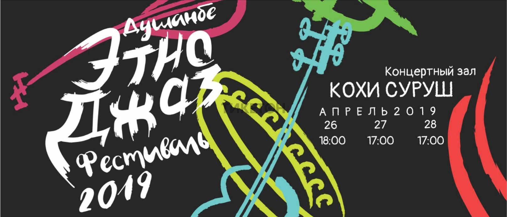 dushanbinskiy-etno-dzhazovyy-festival-2019-tj