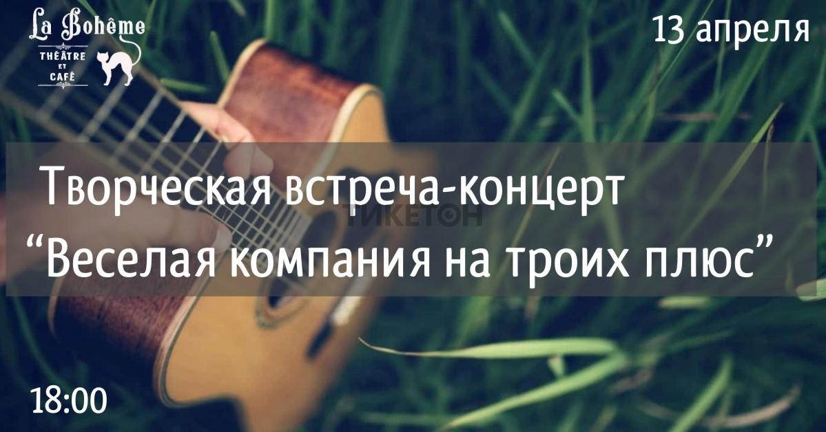 tvorcheskaya-vstrecha-kontsert-veselaya-kompaniya-na-troikh-plyus