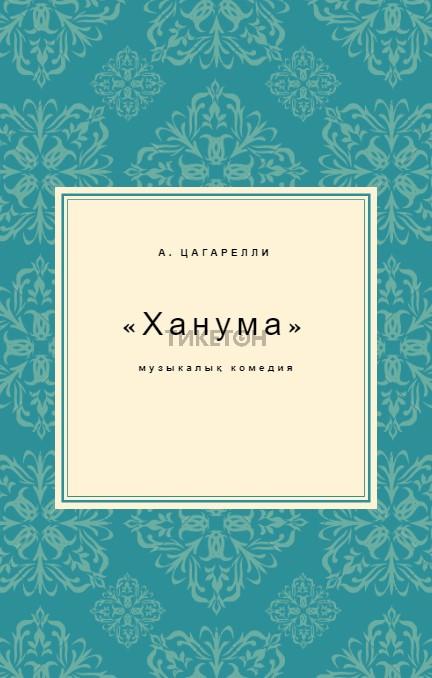 khanuma-gastroli-muzykalno-dramaturgicheskogo-teatra-im-n-zhanturina