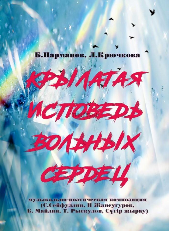 krylataya-ispoved-volnykh-serdets