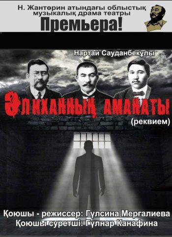 alixannyn-amanaty-v-almaty