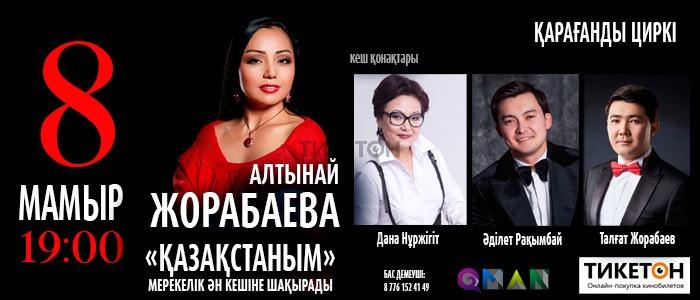 altynay-zhorabaeva-azastanym
