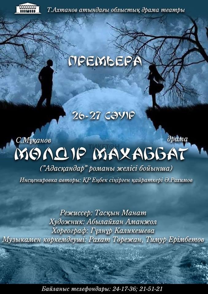 moldyr-makhabbat-akhtanova-teatr