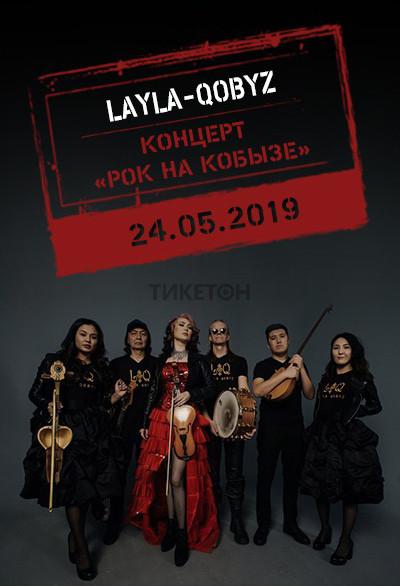 rock-na-kobyze-v-astane
