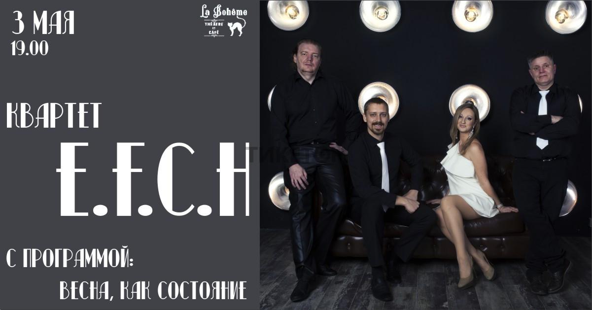 kontsert-kvarteta-e-f-c-h
