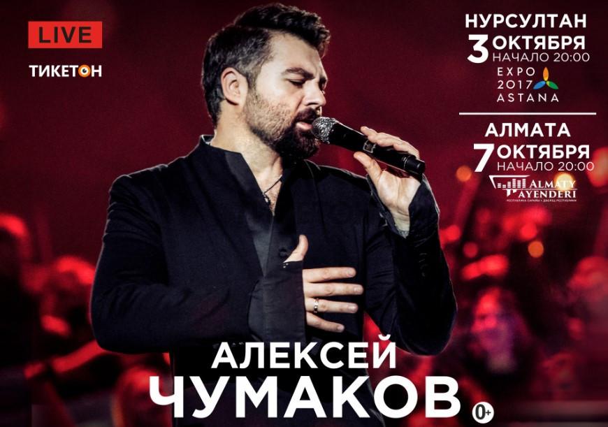 Концерт Алексея Чумакова в Казахстане!