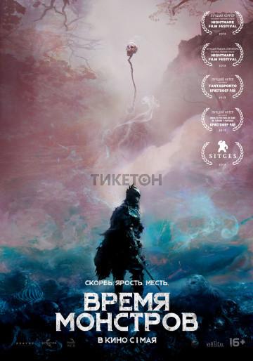 vremya-monstrov