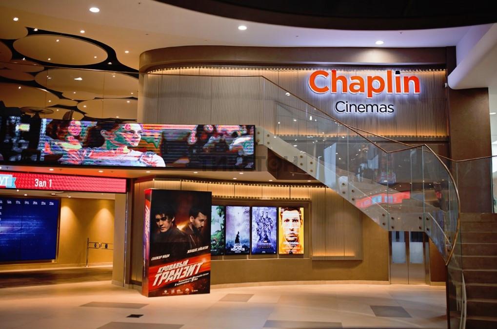 Chaplin MEGA Center (Алматы)