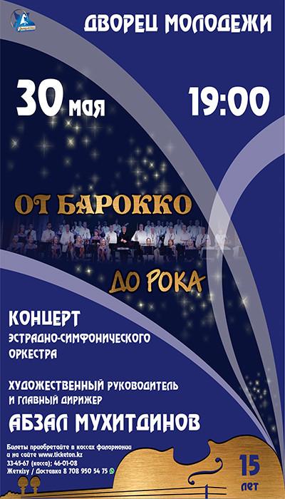 ot-barokko-do-roka-filarmoniya-sko