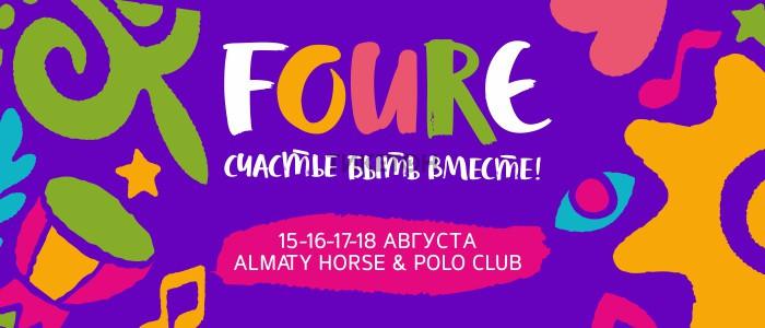 festival-foure-2019