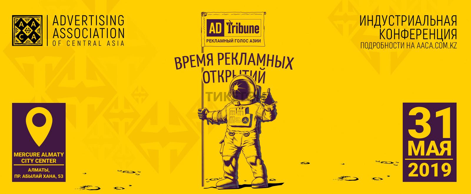 vremya-reklamnykh-otkrytiy