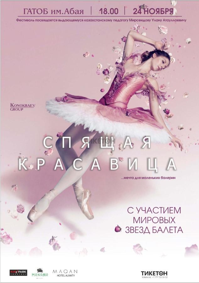 spyashchaya-krasavitsa-zvezdy-mirovogo-baleta-v-almaty