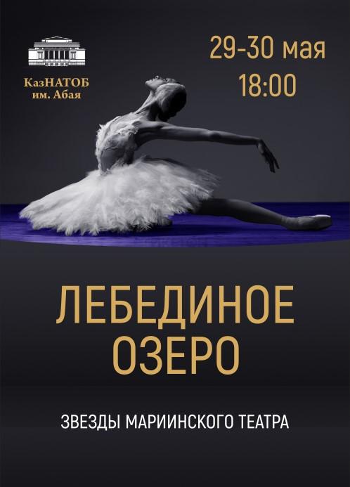 «Лебединое озеро». Звезды Мариинского Театра/ГАТОБ им. Абая