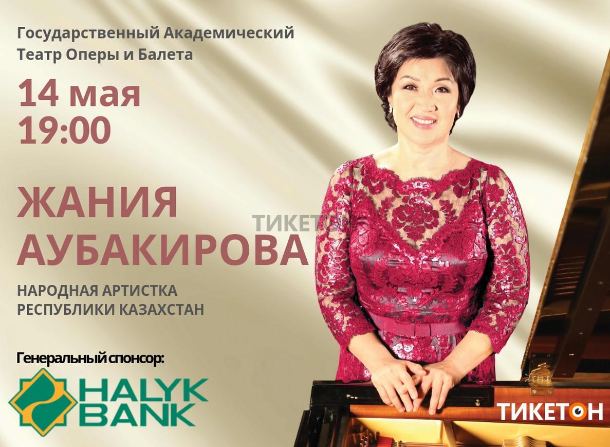 zhaniya-aubakirova-