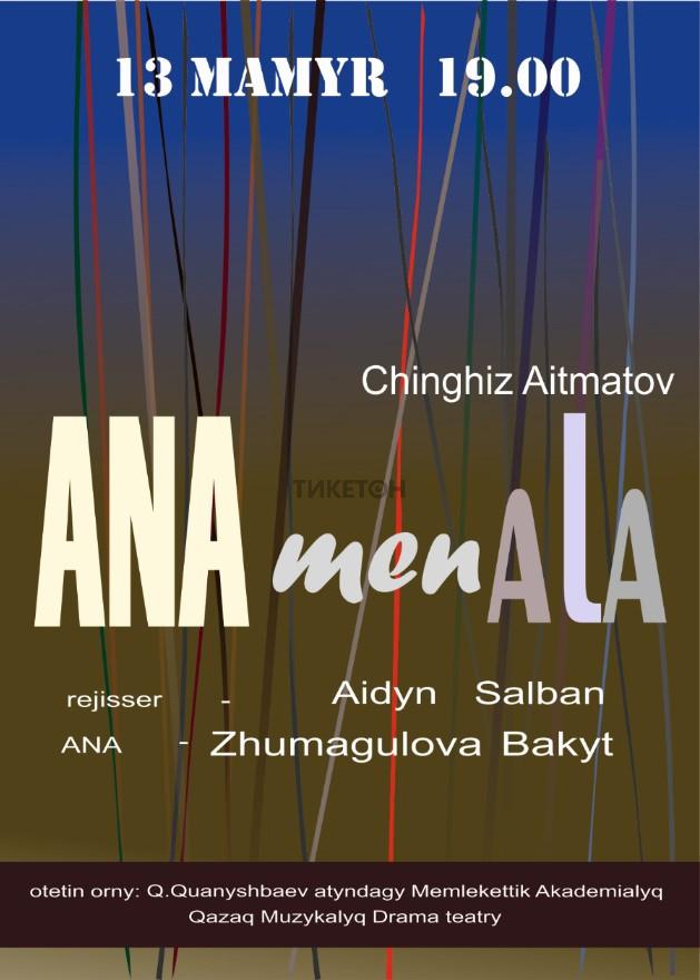 Ана мен Ала