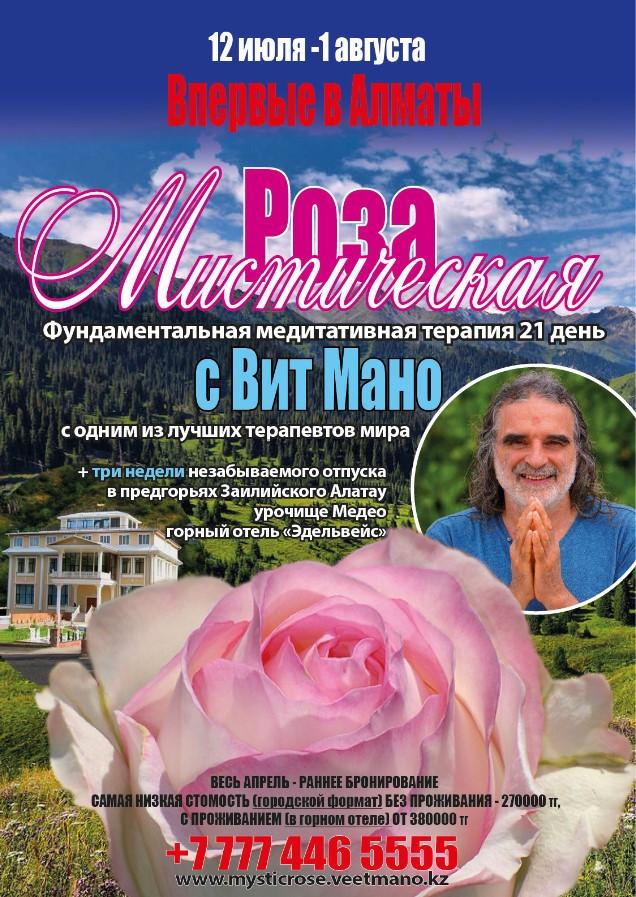 meditativnaya-terapiya-misticheskaya-roza-s-vit-mano
