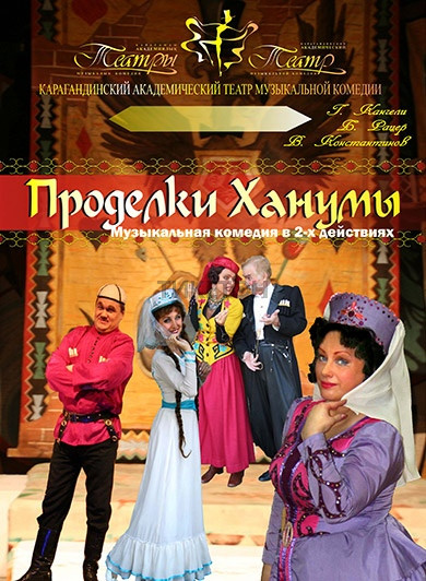 prodelki-khanumy-gastroli-katmk-v-almaty