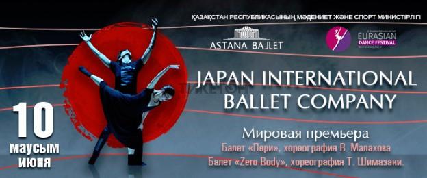 Японская Международная балетная компания в Astana Ballet