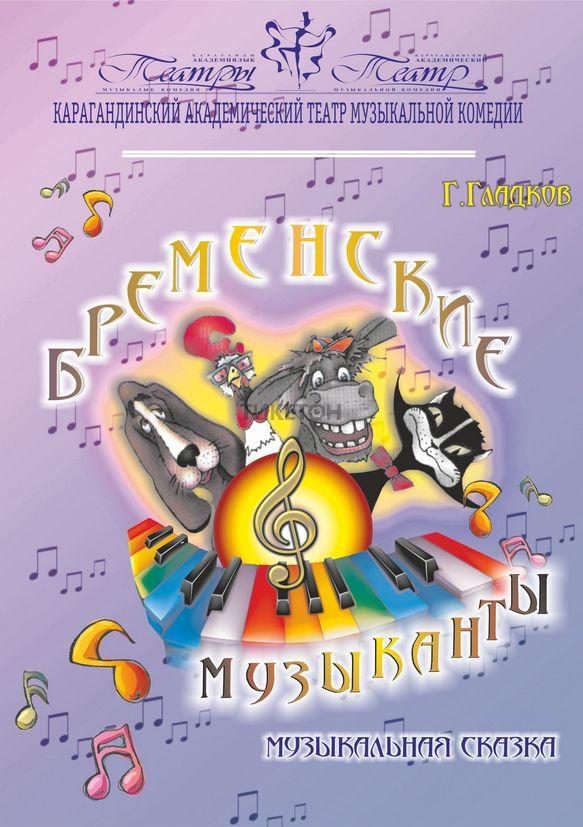 bremenskie-muzykanty-gastroli-katmk-v-almaty